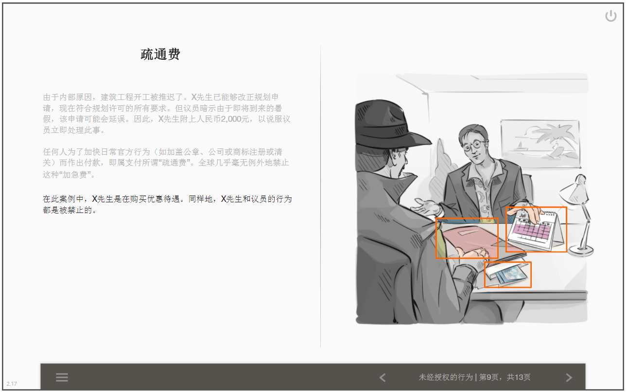 Screenshot Onlinetraining Korruption